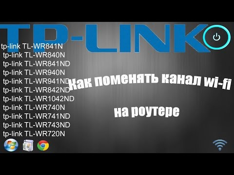 Как поменять канал Wi-fi на роутере TP-Link