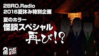【夏のホラー・怪談スペシャル】2broRadio【特別番組】