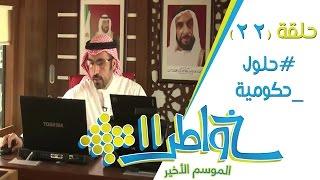 #خواطر11 | الحلقة 22 | حلول حكومية