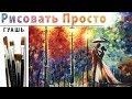 quot Осенняя свадьба Пейзаж quot как нарисовать в стиле Афремова ГУАШЬ ДЕМО Мастер класс