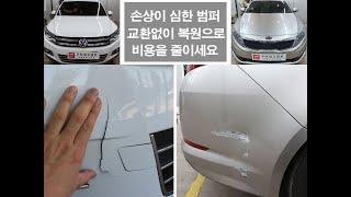 김천 구미 자동차 범퍼 수리 부분도색 전문점