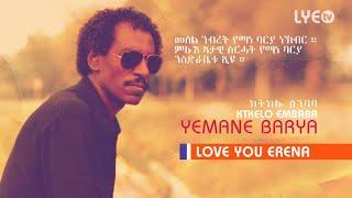 Lye.tv - Legend Yemane Barya - Ktkelo Embaba | ክትከሎ ዕምባባ - Old Eritrean Music