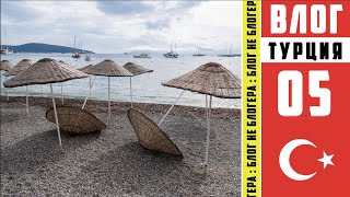 Турция в Октябре. Муниципальный пляж Бодрума