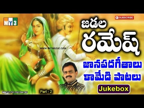 Telangana Janapada Geethalu New Songs - Jadala Ramesh Hits Folk Songs Part - 2 - New Folk Songs 2017