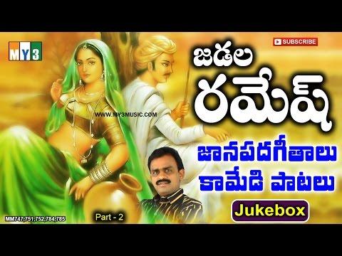 Telangana Janapada Geethalu New Songs - Jadala Ramesh Hits Folk Songs Part - 2 - New Folk Songs 2017