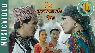 Budheshkal ko lauri | Min Gurung & Bina Bhattarai | Ft. Buddhi Tamang & Fulandeko Aama