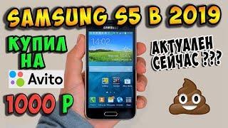 ✅Samsung S5 mini на авито за 1000 руб / Стоит ли покупать старый Samsung в 2019 ?