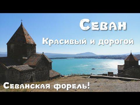 Армения. Озеро Севан. Очень красивое! И очень дорогое! Пора уезжать... Июль 2019.