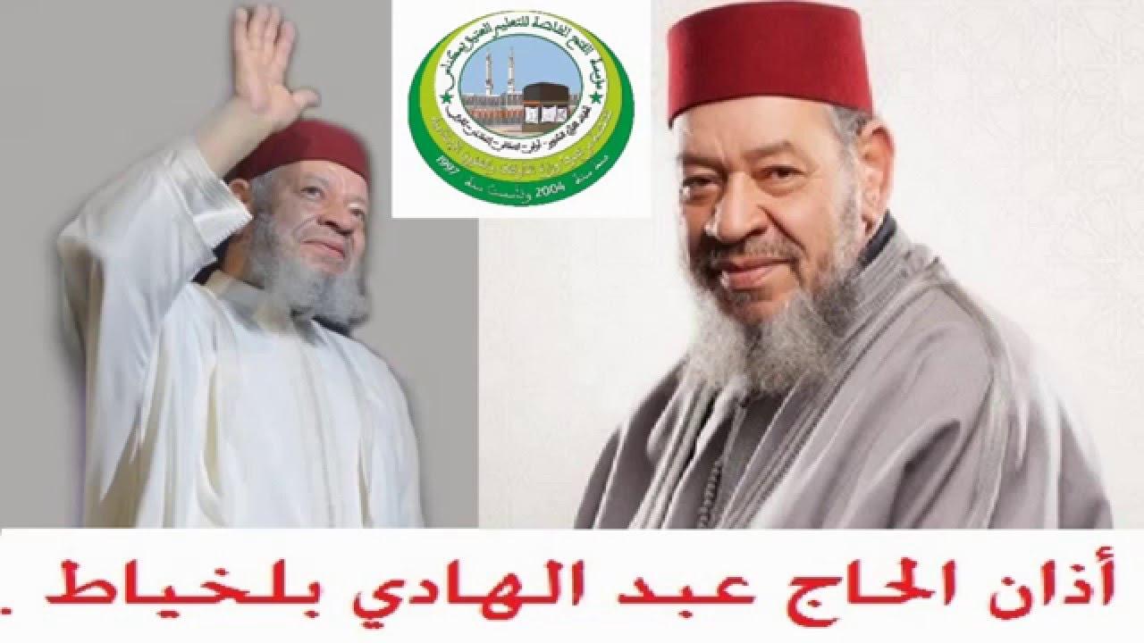 عبد الهادي بلخياط mp3