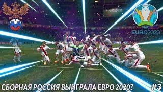 СБОРНАЯ РОССИИ ВЫИГРАЛА ЕВРО 2020 ЧЕМПИОНЫ ЕВРОПЫ FIFA 12 EURO 2012 3