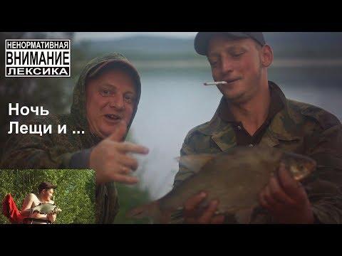 Рыбалка в Кушве - Первый , Ночной выход 2018