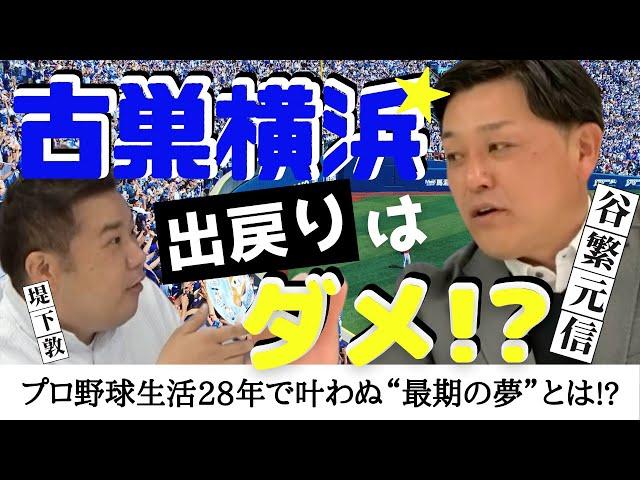【谷繁元信が語る、古巣横浜への思い】もし横浜DeNA三浦監督から要請あったら…!? いまも叶わぬ「最期の夢」とは? <日本プロ野球名球会>