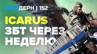 ММОдерн №152 [самое интересное из мира ММО] — Icarus, Sea of Thieves, Crossout, Ashes of Creation...