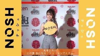 モデルで女優の馬場ふみかさんが日本最大級のファッション&音楽イベン...