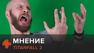 Titanfall 2 мнение Алексея Макаренкова