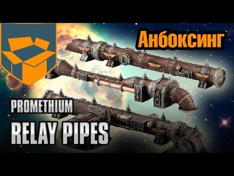 Анбоксинг - Promethium Relay Pipes
