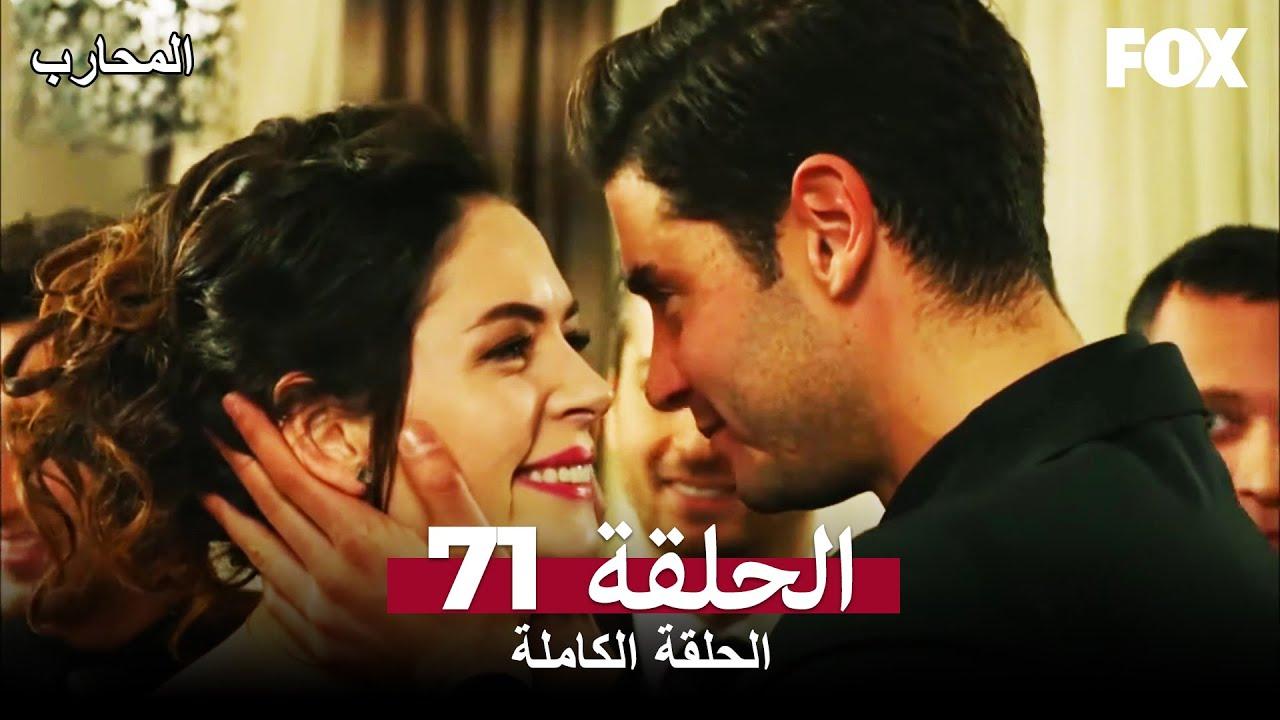 المحارب الحلقة 71 كاملة Savaşçı
