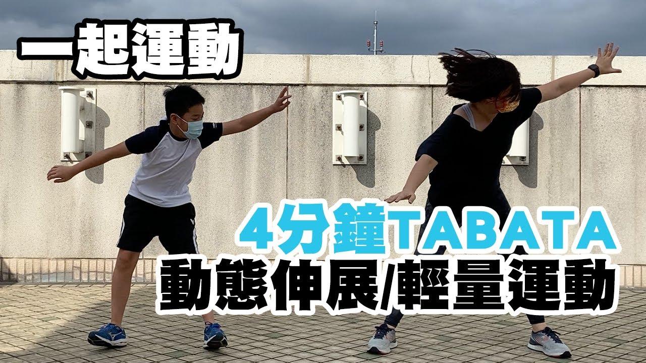 我們一起運動EP1【4分鐘Tabata/動態伸展/輕量運動/親子】
