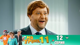 ▶️На Троих 11 сезон 12 серия