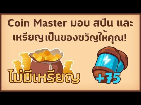 Coin Master ฟรีสปิน และ เหรียญ ลิงค์ 13.11.2020