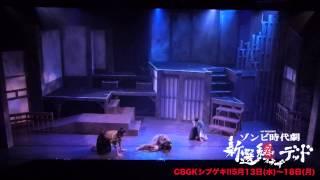 5月13日~18日まで渋谷・CBGKシブゲキ!!にて公演される舞台「新選組オブ...