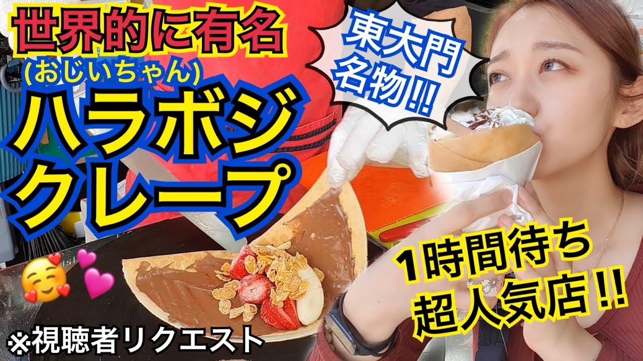 【視聴者リクエスト】待ち時間1時間の行列有名店!超人気、東大門のハラボジクレープで食後のデザート!【モッパン】