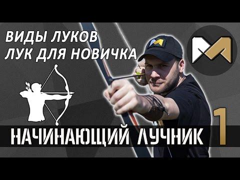 видео: [Начинающий лучник] Виды луков и стрел. Выбор лука. Стрельба из лука