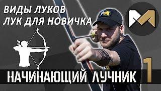 [Начинающий лучник] Виды луков и стрел. Выбор лука. Стрельба из лука