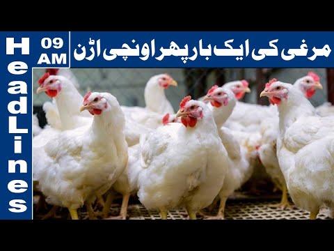 Lahore News HD | 09 AM Headlines | 30 May 2021