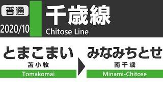 【苫小牧車窓】 JR北海道721系 千歳線(苫小牧→南千歳)JR Hokkaido Tomakomai ~ Minami-Chitose