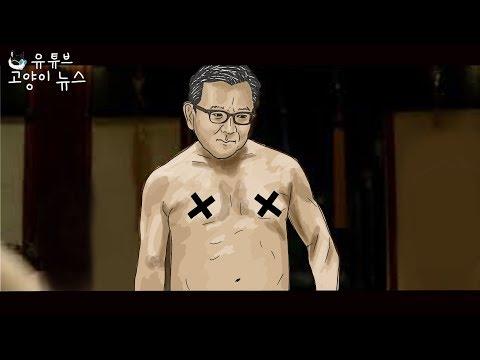 김학의 성접대 동영상 사건 정리