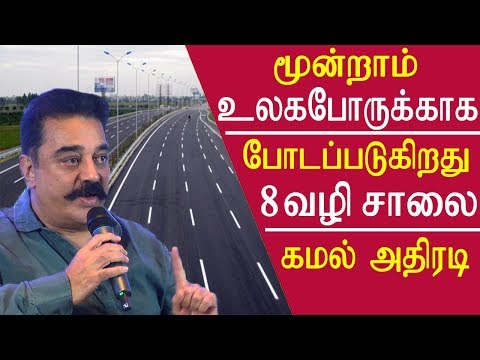 tamil news #kamalhassan kamal reveals truth on salem to chennai 8 way road tamil news live redpix