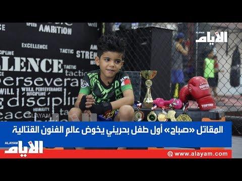 المقاتل «صباح» ا?ول طفل بحريني يخوض عالــم الفنون القتالية  - 12:54-2019 / 7 / 13
