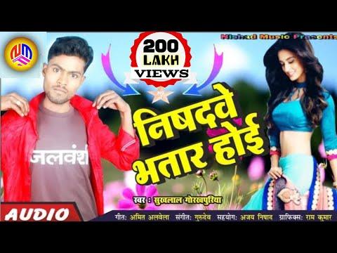 New Nishad Song New Bhojpuri Song 2019  यार यार कहबे त मार होई निषदवा भतार होई  New Nishad Song 2019