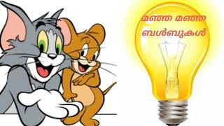 kodathi-samaksham-balan-vakkeel-dileep-mamta-mohandas-priya-anand-tom-and-jerry-remix-song