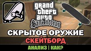 GTA San Andreas - Скейтборд [Анализ][Как включить?][Инструкция](В какой-то момент в игре был скейтборд. Это было уникальное оружие, которое могло превращаться в транспортн..., 2014-08-07T13:01:45.000Z)