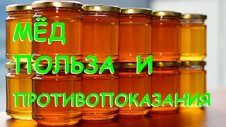 видео Акациевый мед полезные свойства и противопоказания