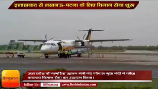 Big news II Lucknow Patna air service start from Allahabad