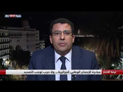 مبادرة الإجماع الوطني الجزائرية.. ولا حرب توجب التمديد  - نشر قبل 8 ساعة