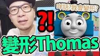 變形Thomas... ?!