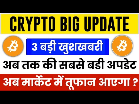 Cryptocurrency News Today | Why Crypto Market Is Down Today | Crypto News Today