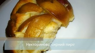 Нектариново-сирний пиріг