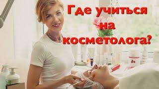 Где учиться на косметолога?Мой опыт.