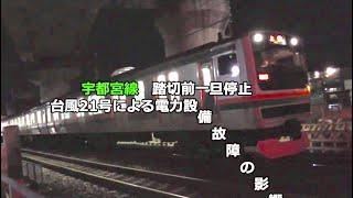 【踏切前一旦停車】宇都宮線 台風21号による電力設備故障の影響@久喜付近 AM1時頃 thumbnail
