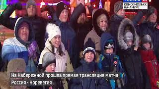 Вести Комсомольск-на-Амуре от 30 января 2018 г.