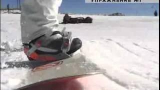 Обучение на сноуборде. Урок 1 - Как почувствовать доску