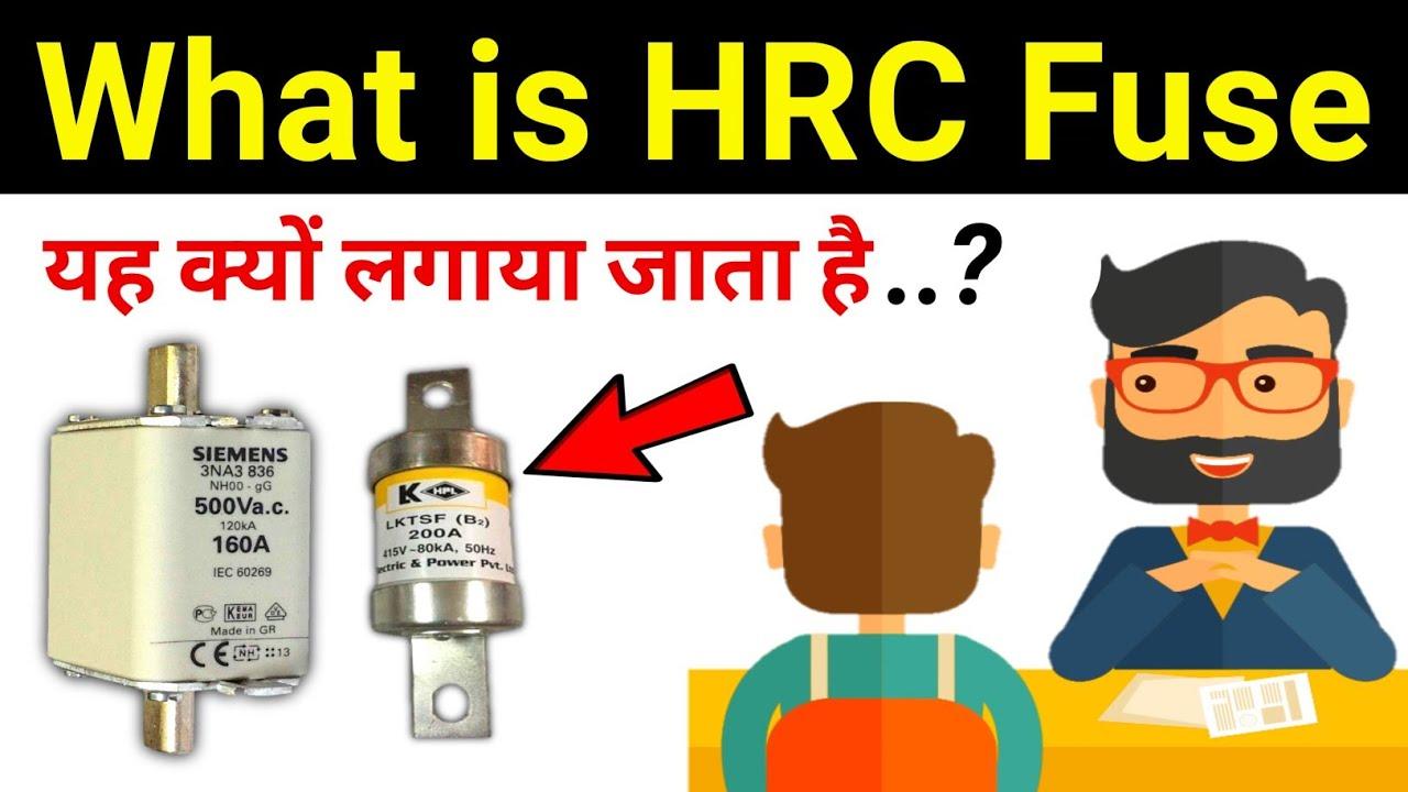 What is HRC Fuse & Uses | HRC फ्यूज क्या है और यह क्यों लगाया जाता है?