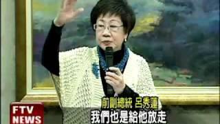 呂主張「菲」關主權 蘇蔡不認同-民視新聞 thumbnail