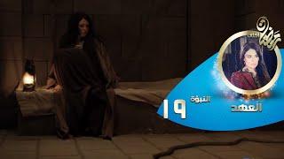 شاهد الحلقة التاسعة عشر من مسلسل العهد
