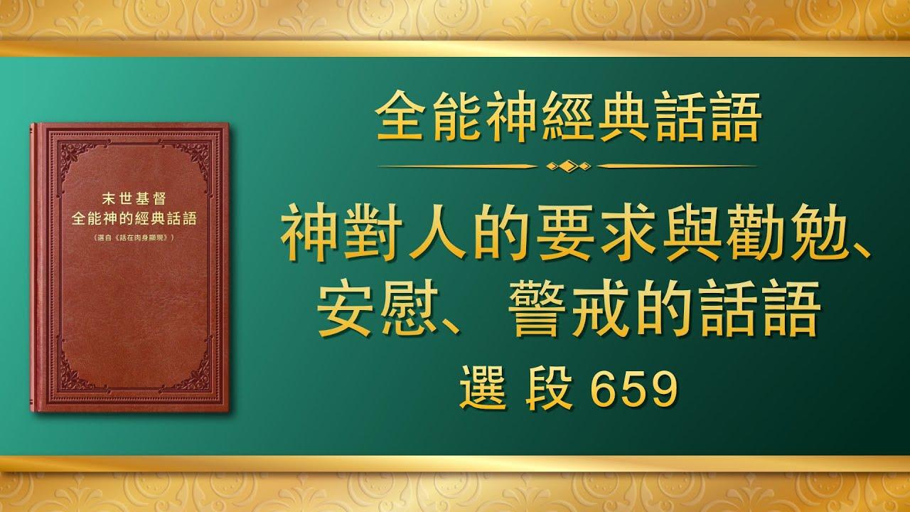 全能神经典话语《神对人的要求与劝勉、安慰、警戒的话语》选段659